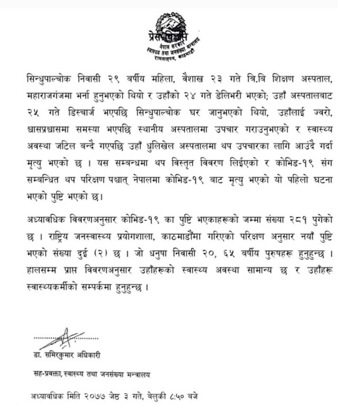 नेपाल लाइभ समाचार २०७७०१०१ Nepal live News 13 April
