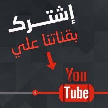 Https M Youtube Com Channel Ucmy3op5k Lbviqivuculyrg اشترك بالقناة ليصلك الجديد Youtube Tube