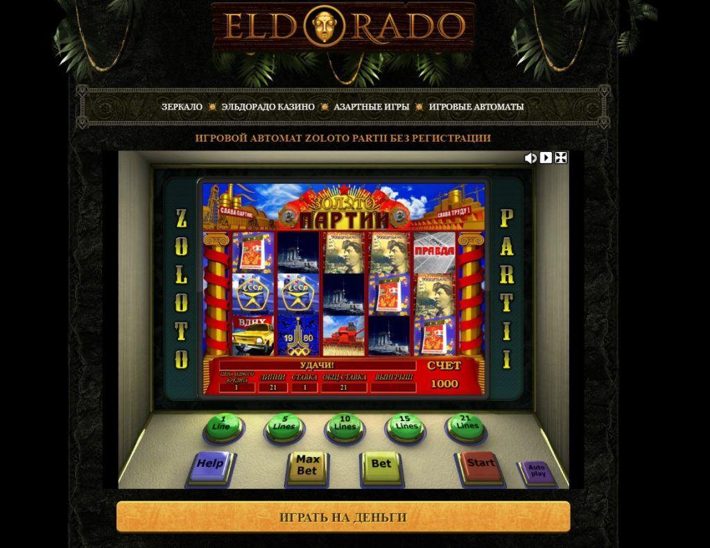 💢 Рабочее зеркало онлайн casino Eldorado