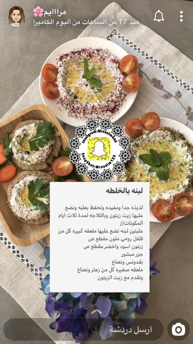 لبنة بالخلطة Cookout Food Save Food Food Receipes