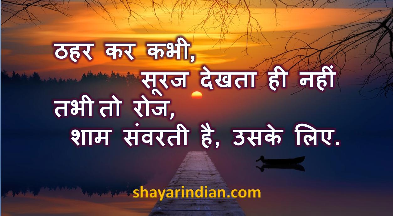 सूरज Sunset Hindi Quotes Shayar Indian