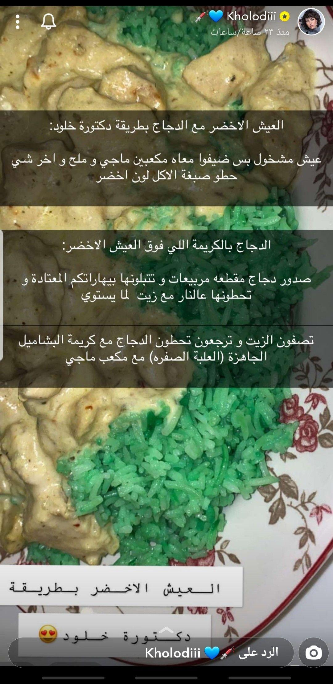 Pin By ابتسام السلمي On طبخ Food Arabic Food Beef