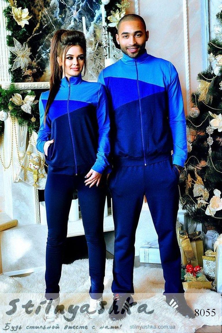 Спортивный костюм мужской и женский оттенки синего - купить оптом и розницу  в Украине. Интернет-магазин stilnyashka.com.ua df55d5e1185c4