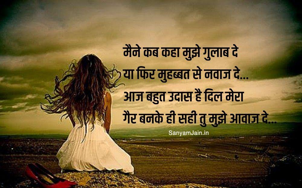 Bahut Yaad Aa Rhe Ho Tum Rohit Feelings In 2018 Pinterest