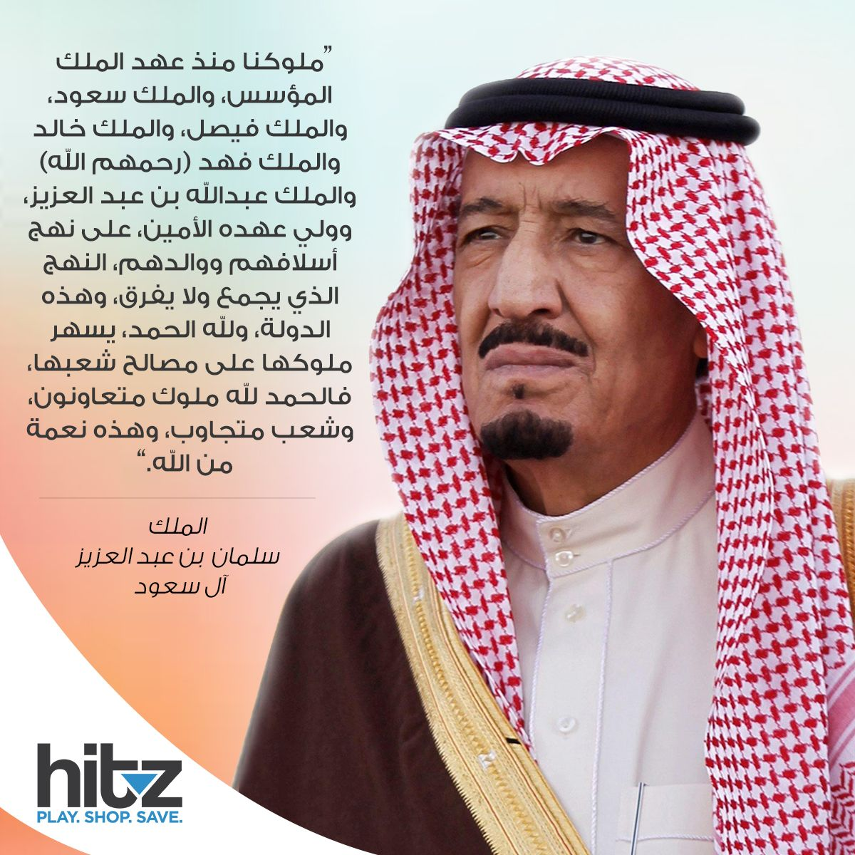 من أقوال الملك سلمان بن عبد العزيز آل سعود حفظه الله السعودية الرياض جدة Quotes Photo