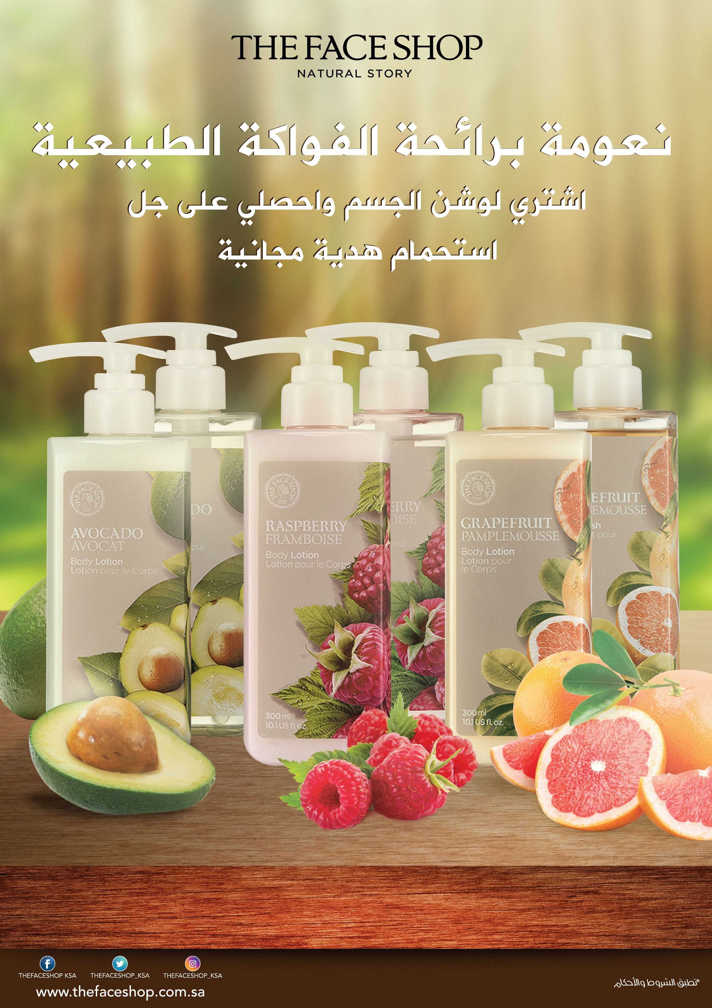 Pin By Mhon Dey On Graphic Designs Shop Natural The Face Shop Body Lotion