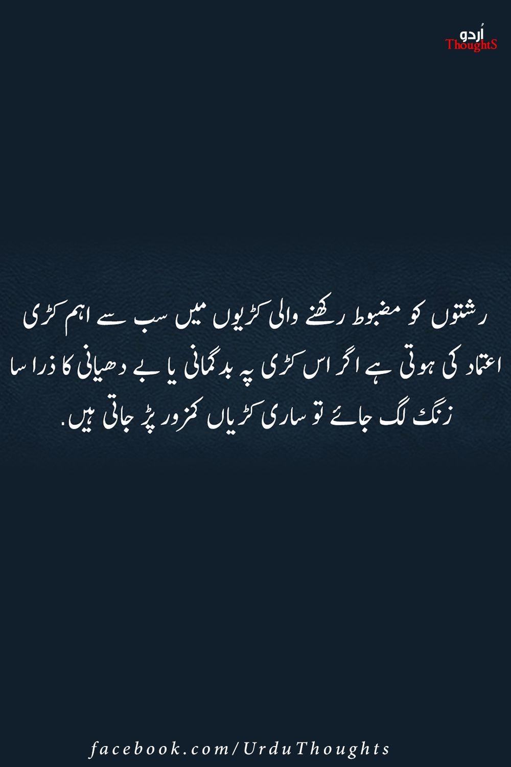 Rishty Urdu Quotes Islamic Messages Urdu Thoughts Good Morning Messages