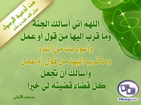 من أدعية الرسول صلى الله عليه وسلم Arabic Calligraphy