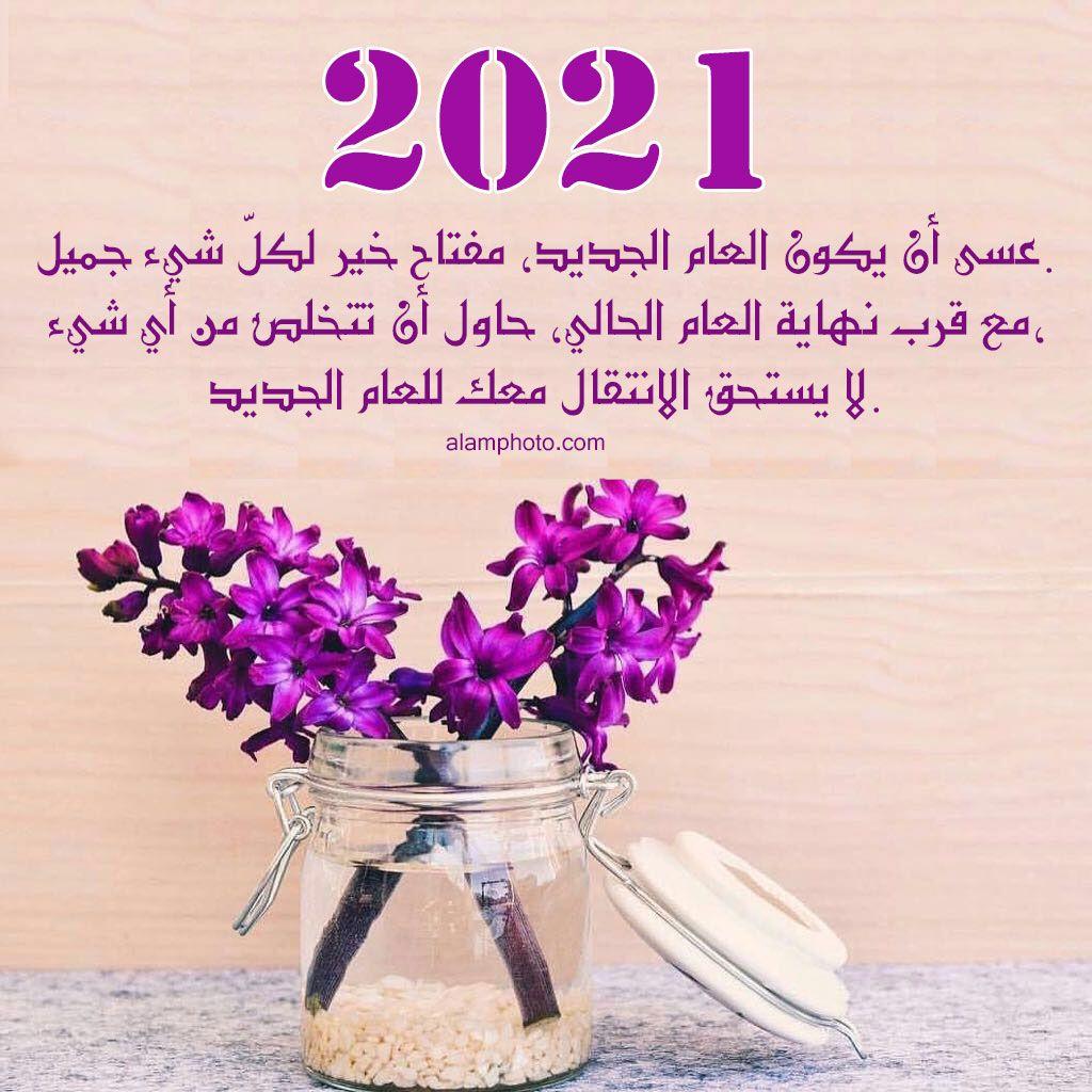 صور أجمل الكلمات عن العام الجديد 2021 عالم الصور Good Morning Arabic Beautiful Morning Messages Funny Happy Birthday Wishes