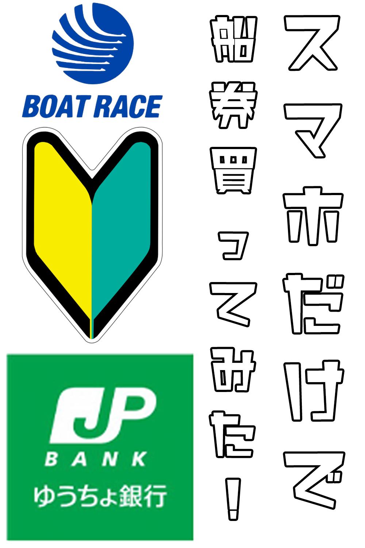 投票 ボート ゆうちょ 銀行