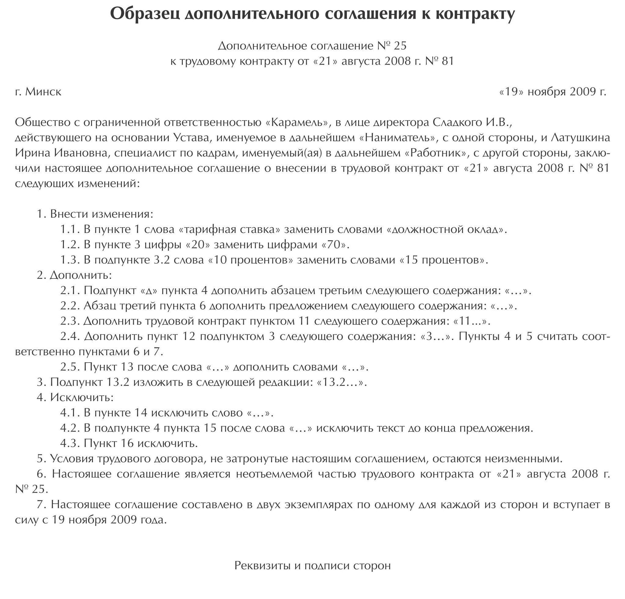 дополнительное соглашение к договору займа проценты