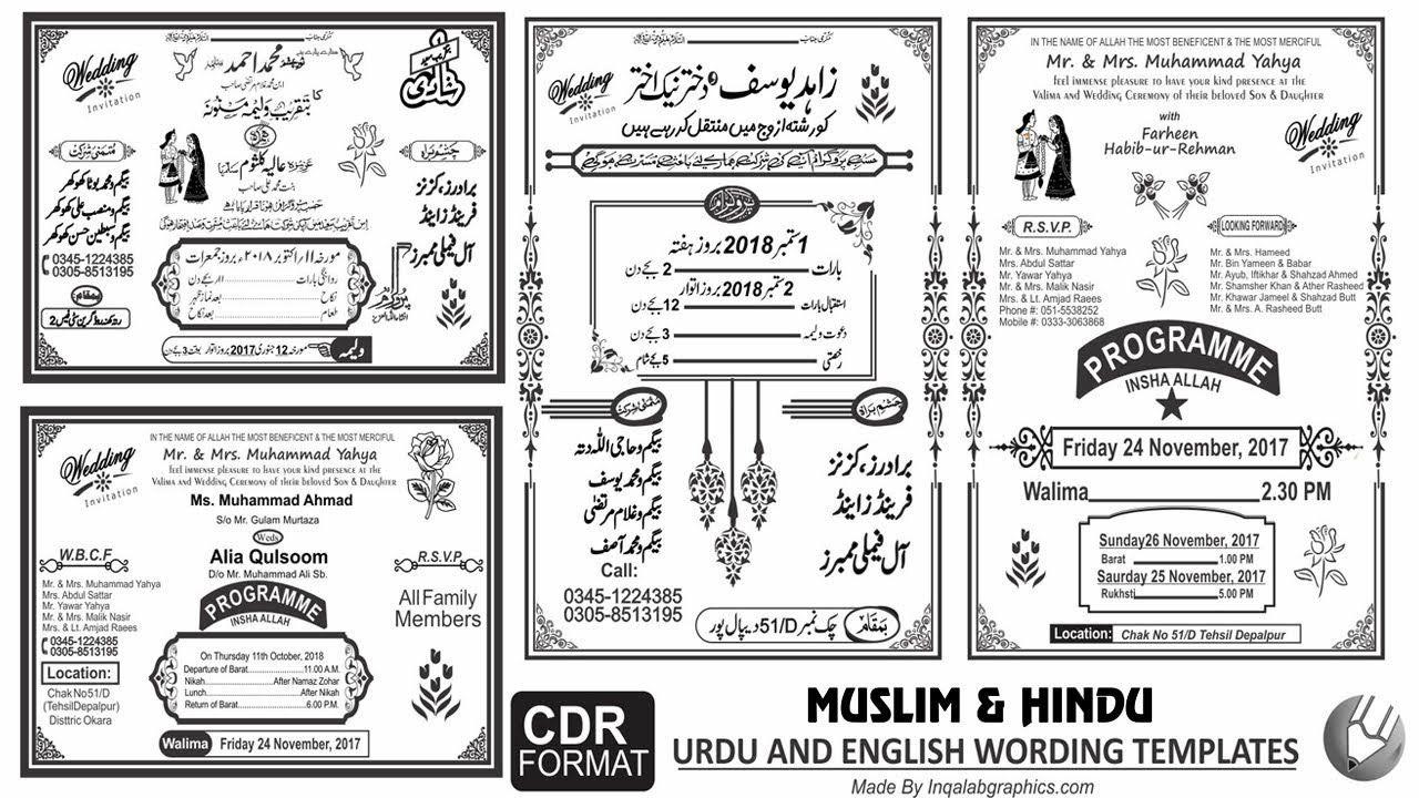 Muslim Hindu Wedding Invitation Cards Wording In Urdu And English Cdr Hindu Wedding Invitation Cards Wedding Invitation Card Wording Marriage Invitation Card