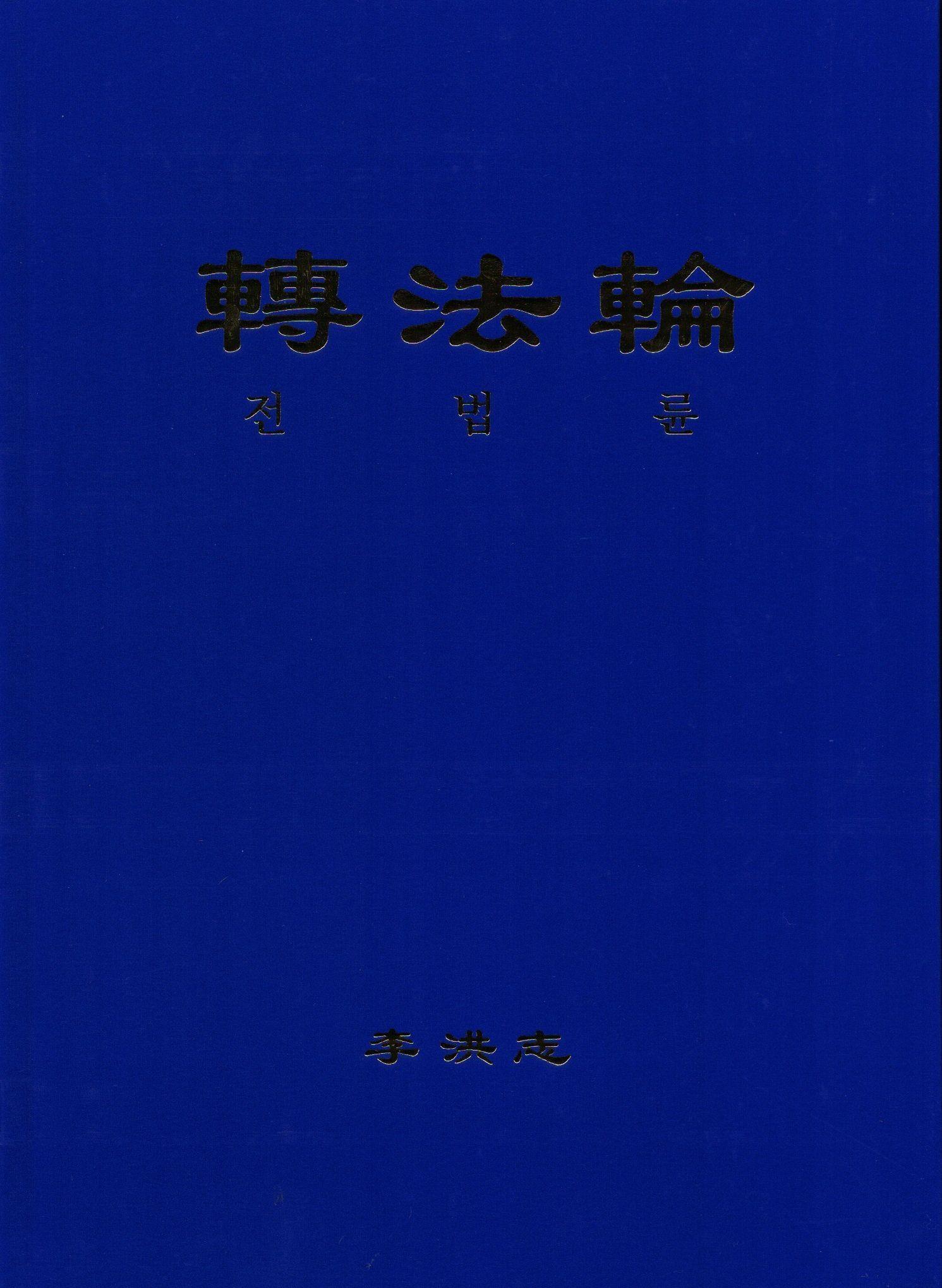 Zhuan Falun (한국어) (Korean, Large Size)