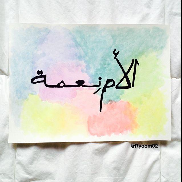 Pin By لا اله الا الله محمد رسول الل On إسلاميات Quran Verses Arabic English Quotes Quotes