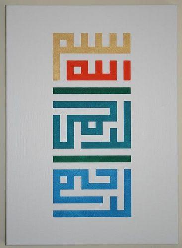 بسم الله الرحمن الرحيم (Bismillah Al-Rahman Al-Rahim) Arabic Calligraphy Art