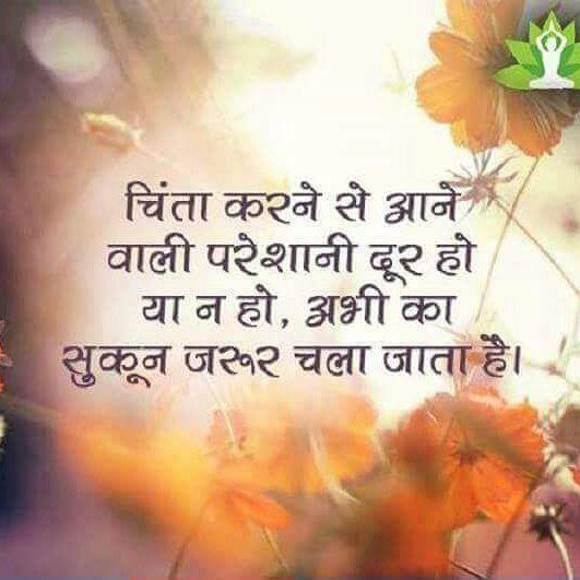 Pin By Daddu Yadav Yadav On Daddu Love Life Quotes Life Quotes