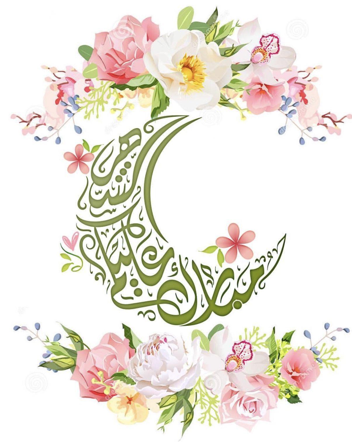 Pin By Shymaa Badir On Something Good Ramadan Cards Ramadan Decorations Ramadan Crafts