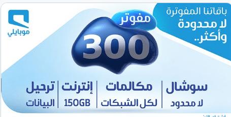 عرض موبايلي السعودية علي باقة مفوتر 300 الاحد 9 فبراير 2020 عروض اليوم Wii Personal Care Person