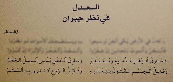 عرائس المروج العدل Quotes Arabic Quotes Words