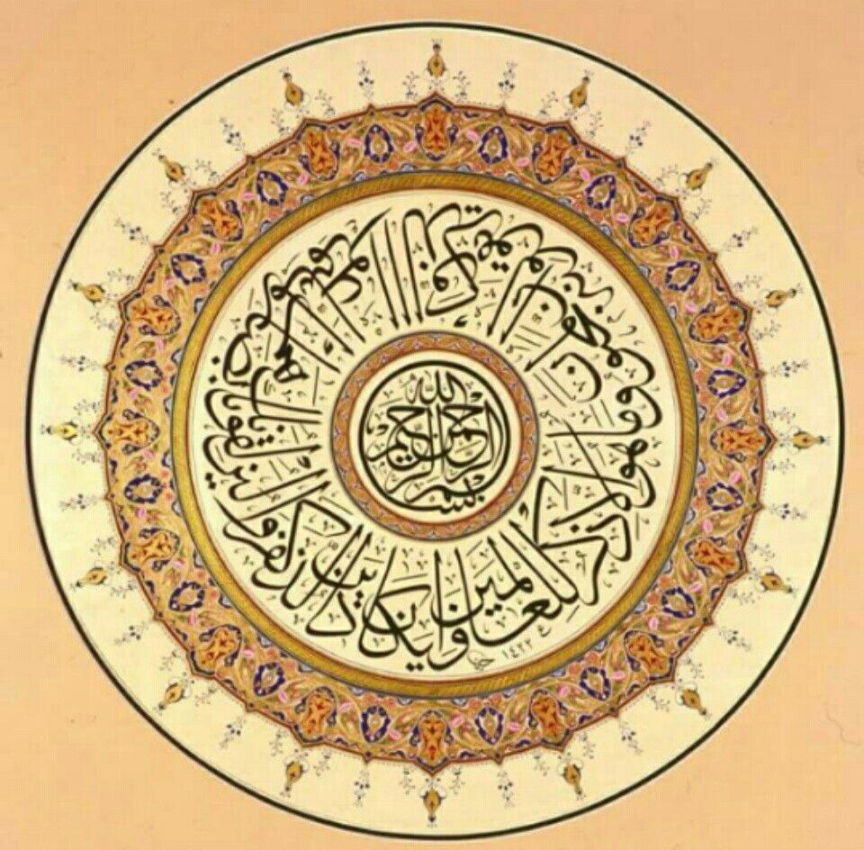 Kalem Suresi 51 52 Nazar Ayeti Bismillahirrahmanirrahim Ve In Yekadullezine Keferu Leyuzliquneke Bi Eb In 2020 Islamic Art Calligraphy Islamic Art Islamic Calligraphy