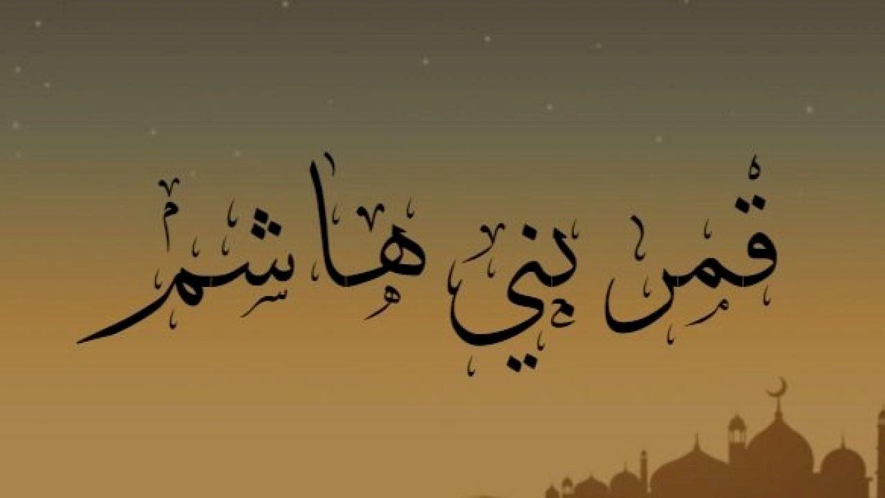 أبو الفضل العباس Arabic Calligraphy