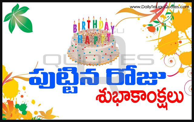 Telugu Happy Birthday Telugu quotes images pictures