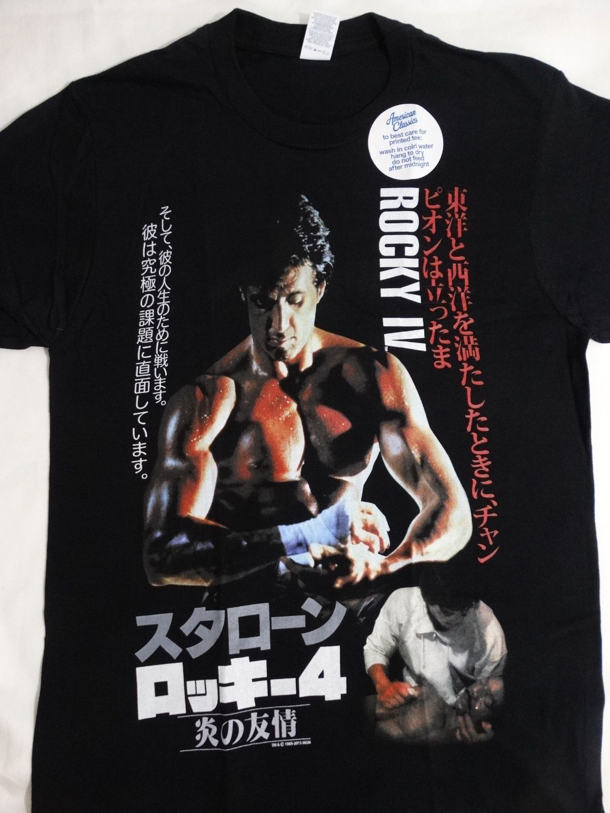 4 Bout Mens Movie T Shirt Drago // Balboa Rocky IV Lundgren // Stallone