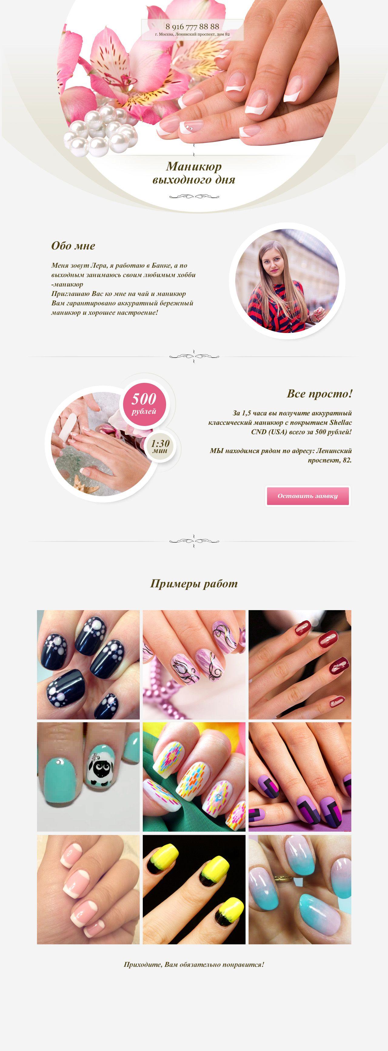 Design Website Landing Page Designnail Beauty Web Pinterest