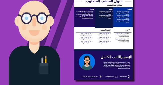 تحميل سيرة ذاتية جاهزة Resume Template Templates Resume