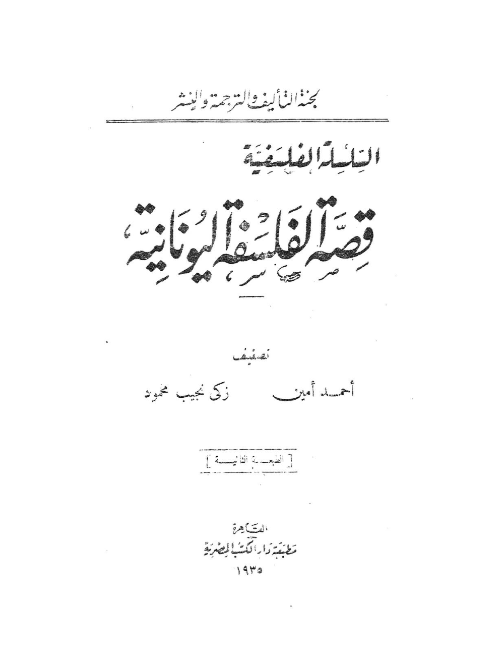 كتب إقترحها الدكتور عدنان إ راهيم Free Download Borrow And Streaming Internet Archive Arabic Books Good Books Popular Books