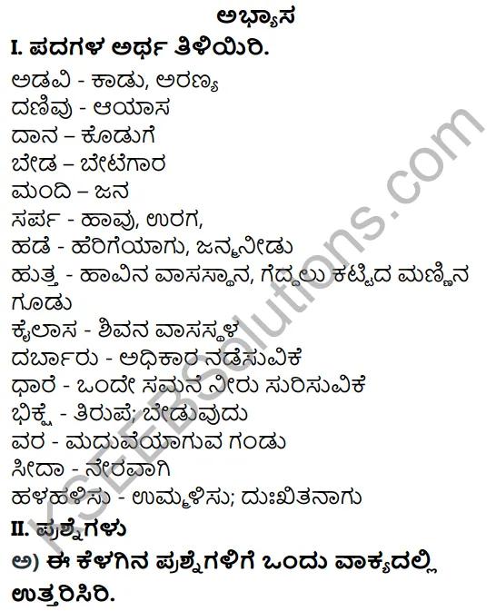 Tili Kannada Text Book Class 7 Solutions Gadya Chapter 1 Annadana 2 Textbook Solutions Text