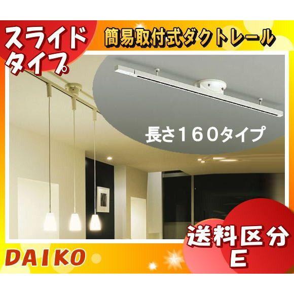 メーカー在庫有の場合7 10営業日内に発送 メーカー Daiko 型番