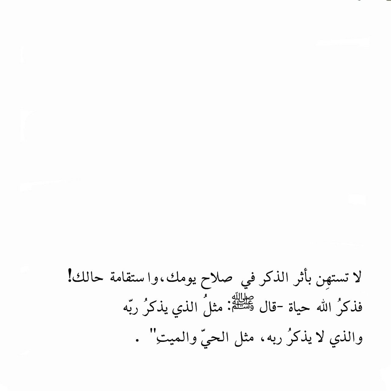 "Dating Quotes Pinlamyak On "" In Arabic ""  Pinterest  Arabic Quotes"