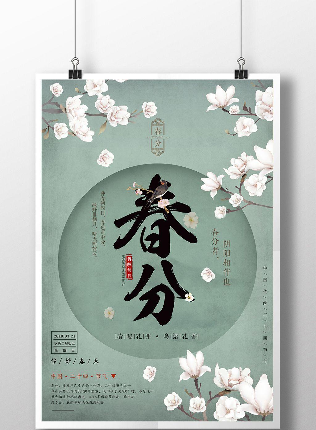 1950s China Chinese Propaganda Poster Stock Photo