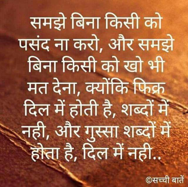 Pin By Pravin Haribhai On Hindi Quotes Hindi Quotes Quotes Love
