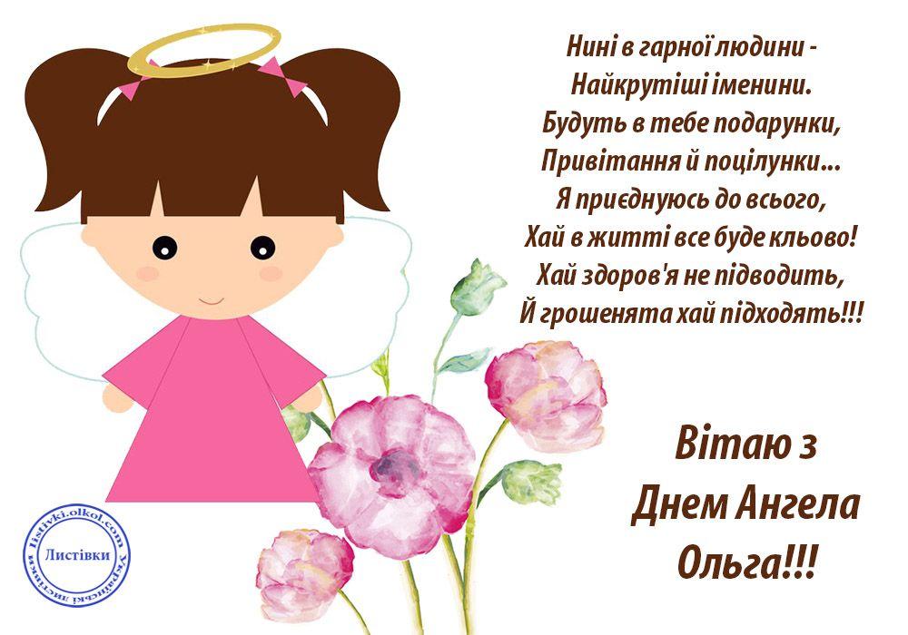 Оригінальні листівки на іменини Ольги, гарні з віршами малюнки на день  ангела Олі на українській мові скачати | Poster, Movie posters, Art