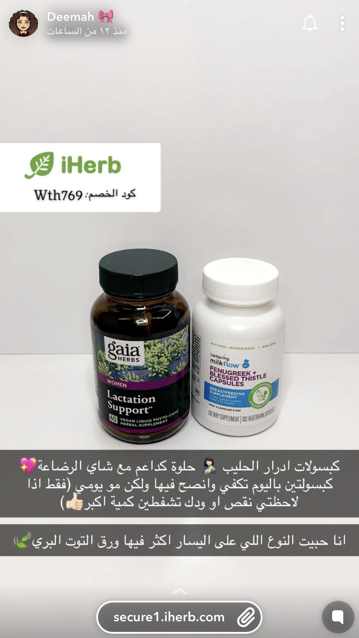 Pin By ː Iss Yaa On ايهيرب Lactation Support Skin Care Iherb