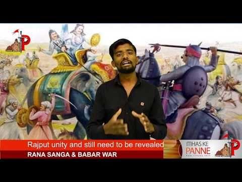 Photo of Rana Sanga & Babar War || Understanding it is very important for Rajput unity॥…