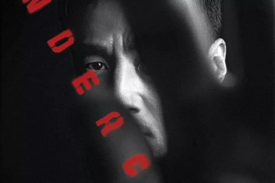 "Ji Jin Hee Displays Intense Gaze In Teaser Poster For Drama Based On BBC's ""Undercover"""