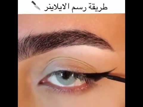 طريقه رسم الايلاينر بطريقه سهله Eye Makeup Youtube Makeup