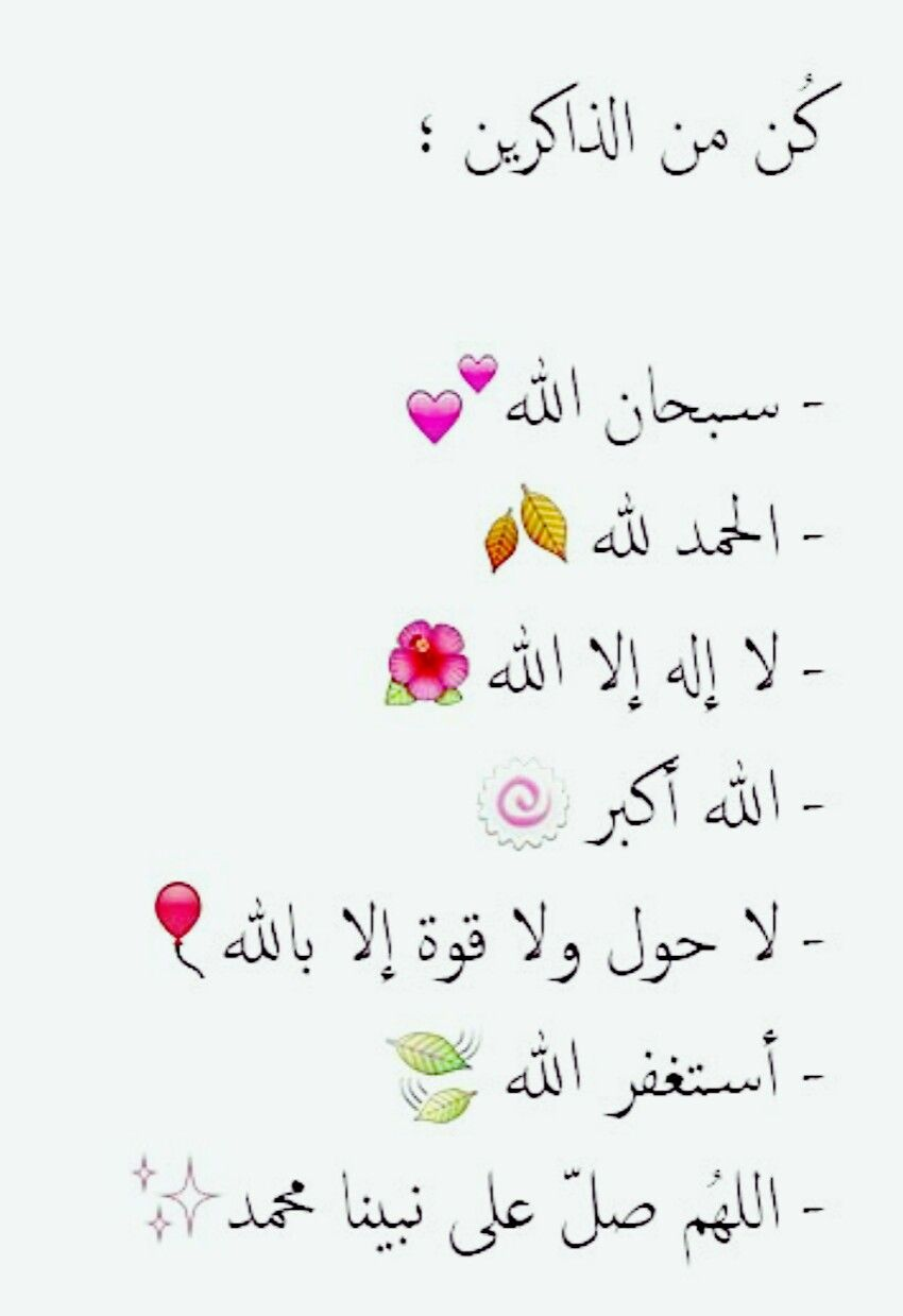 Pin By Najd On احديث وآيات Islamic Phrases Islamic Quotes Prayer For The Day