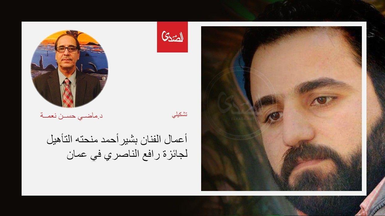 أعمال الفنان بشير أحمد منحته التأهيل لجائزة رافع الناصري في عمان الصدى نت Polaroid Film Movie Posters Film