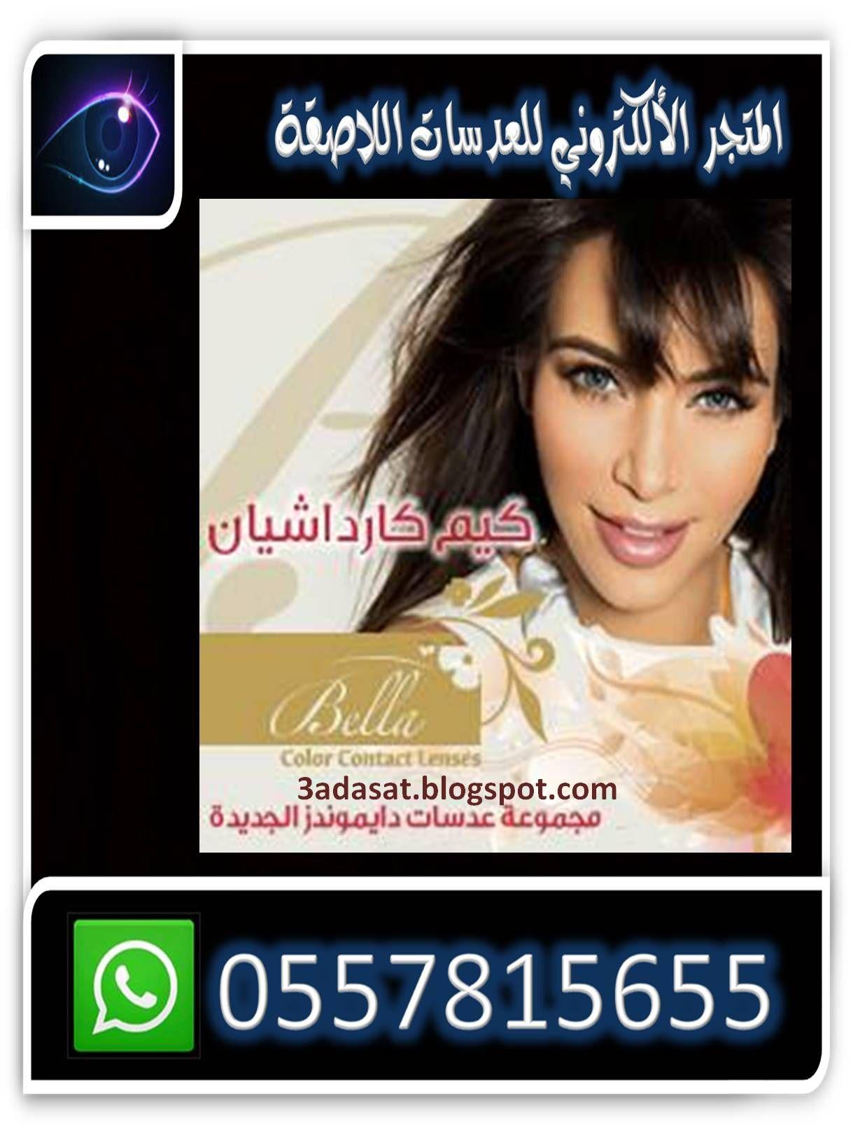 عدسات بيلا دايموند واتس 0557815655 3adasat Blogspot Com Incoming Call Screenshot Color Lenses