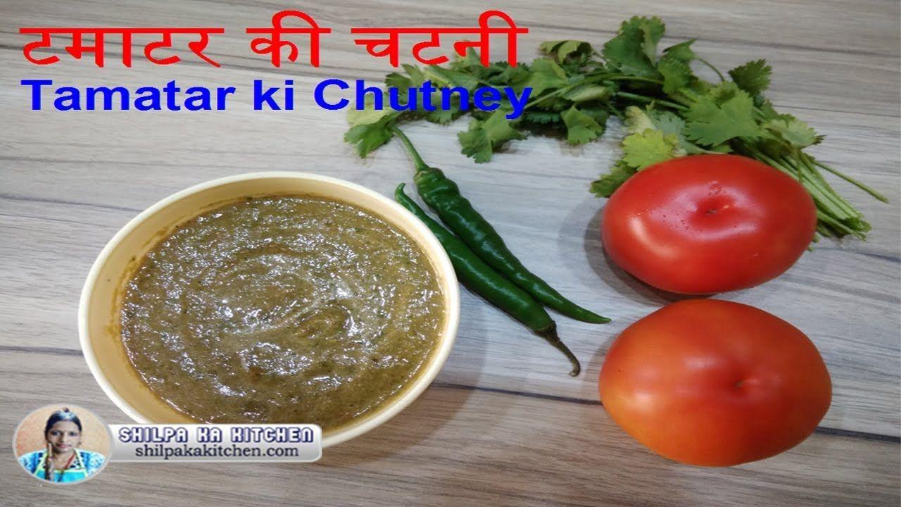 Tomato chutney tomato chatney kaise tomato chutney tomato chatney kaise banaye hindi videotomato chutneychutney recipesindian recipesindian food recipes forumfinder Image collections