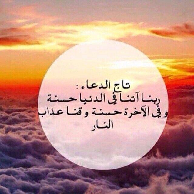 تاج الدعاء Islamic Images Islamic Love Quotes Love Quotes Wallpaper