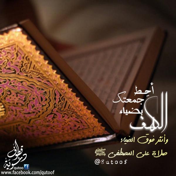 قطوف دعوية 8utoof Twitter Islamic Messages Romantic Love Quotes Blessed Friday