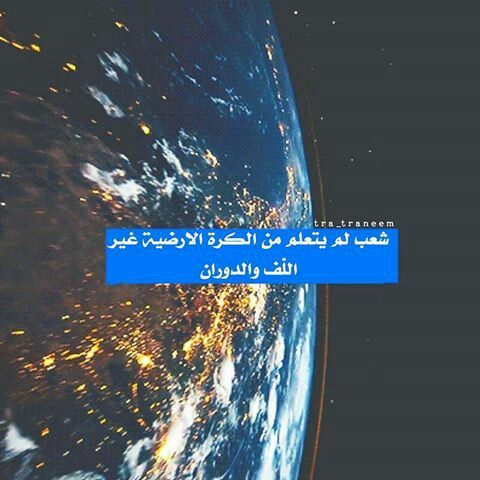 Pin By Rabab On Places To Visit English Quotes Arabic Quotes Words