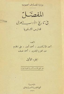 المفصل في تاريخ الادب العربي أمين و الجارم Pdf Math Calligraphy Math Equations