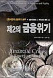 허울뿐인 세계화 - 헬레나노르베리호지 - Google 도서