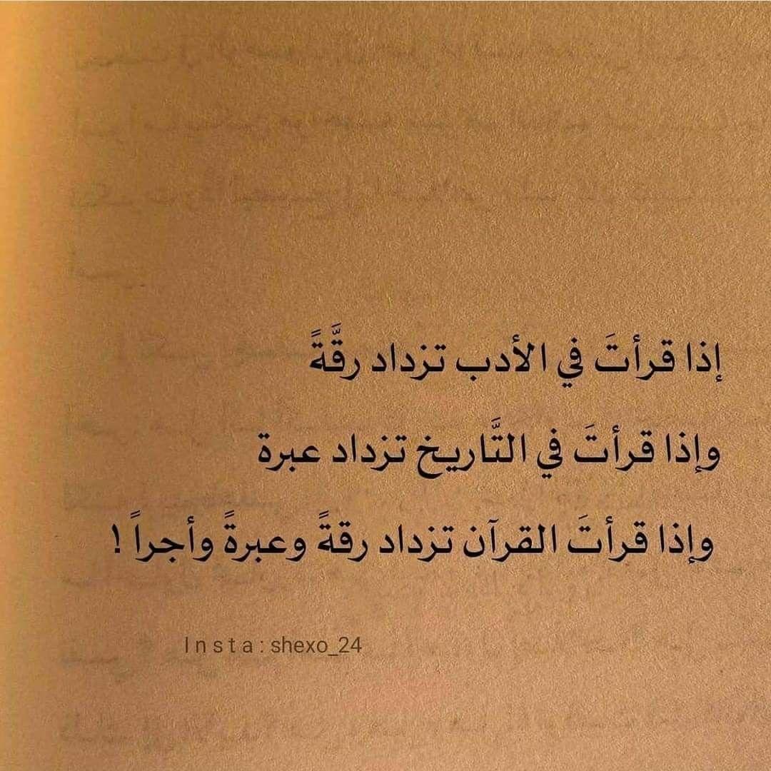 Pin By Mahassen Chahine On اقوال وكلمات جميلة ومعبرةquotes In 2021 Arabic Words Saint A Words